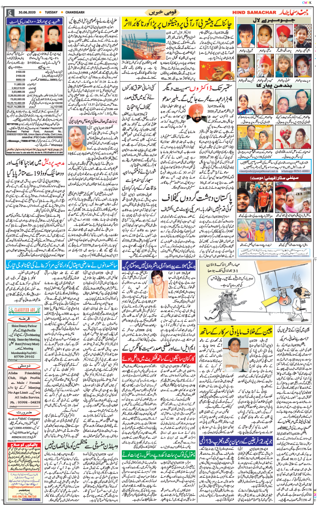 Chandigarh 2020-06-30