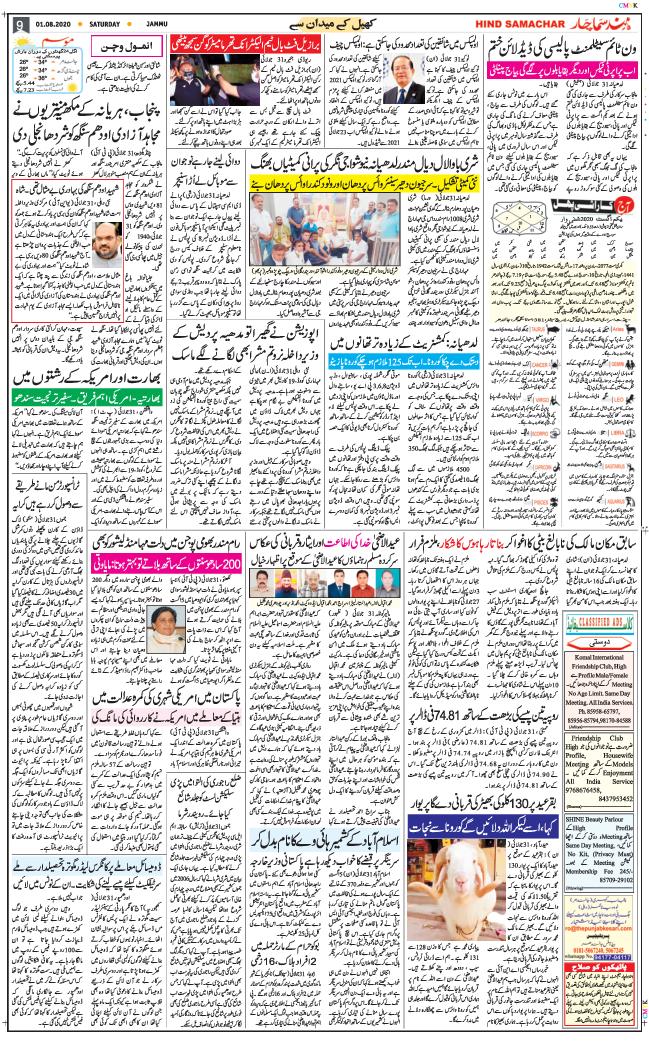 Jammu 2020-08-01