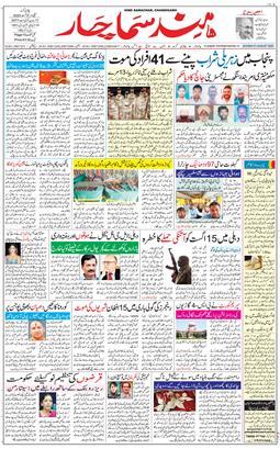 Chandigarh 2020-08-01