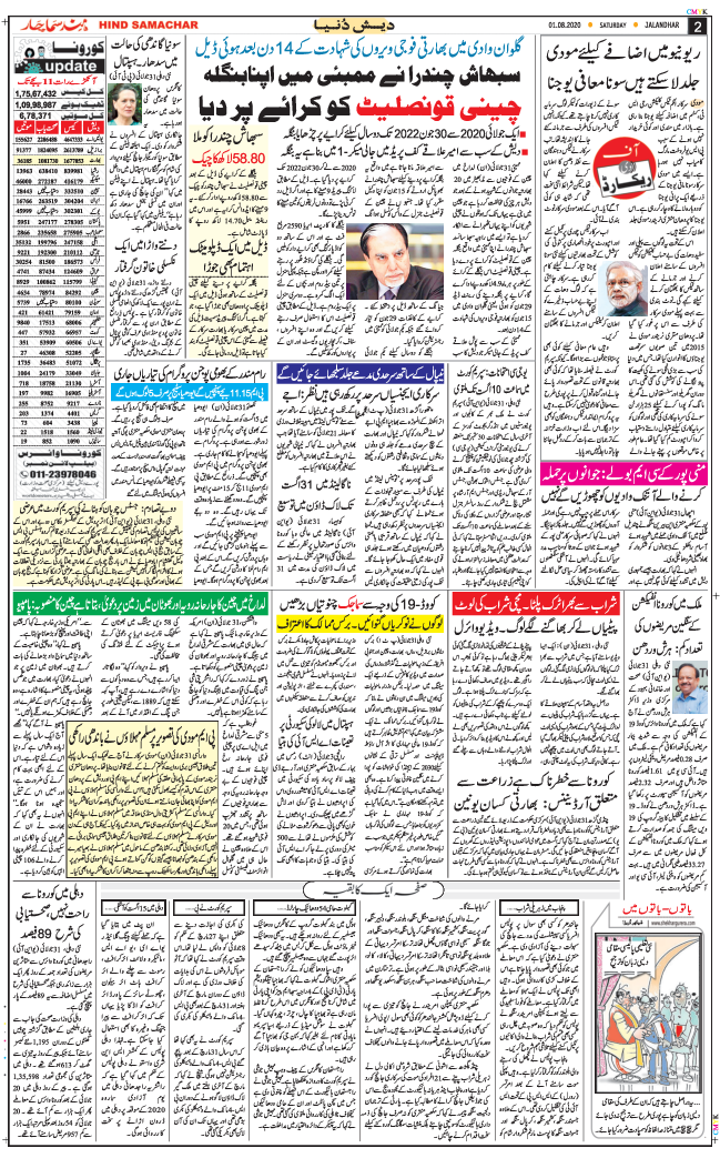 Main Edition 2020-08-01