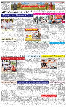 Jammu 2020-08-05