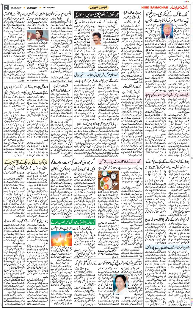 Chandigarh 2020-08-05