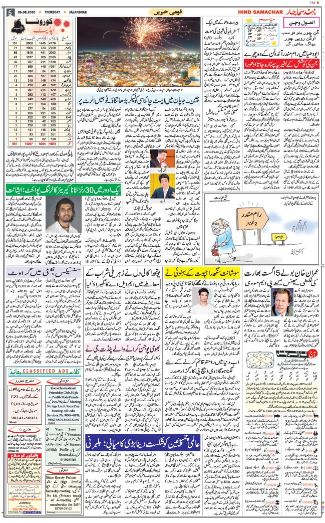 Main Edition 2020-08-06