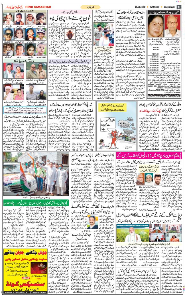 Chandigarh 2020-10-17