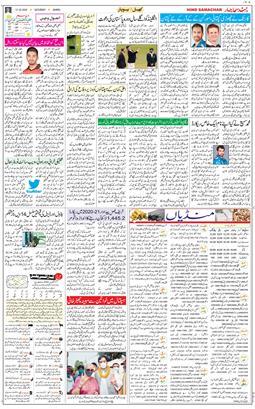 Jammu 2020-10-17