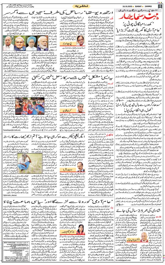 Jammu 2020-10-18