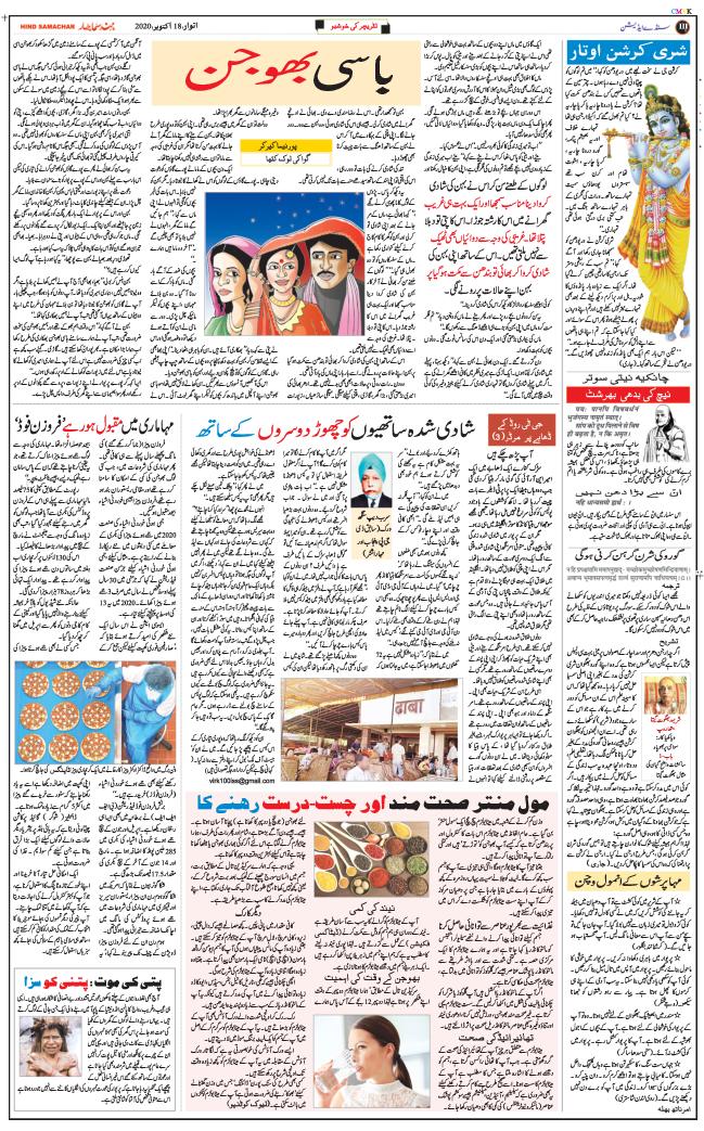 Chandigarh 2020-10-18