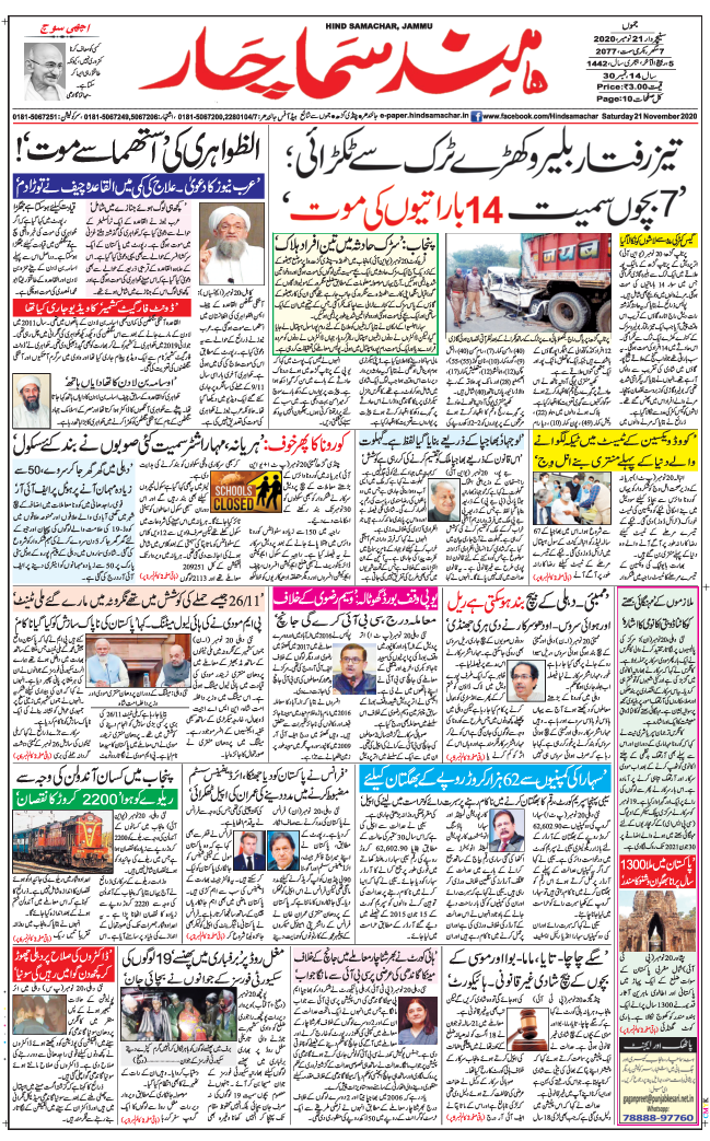 Jammu 2020-11-21