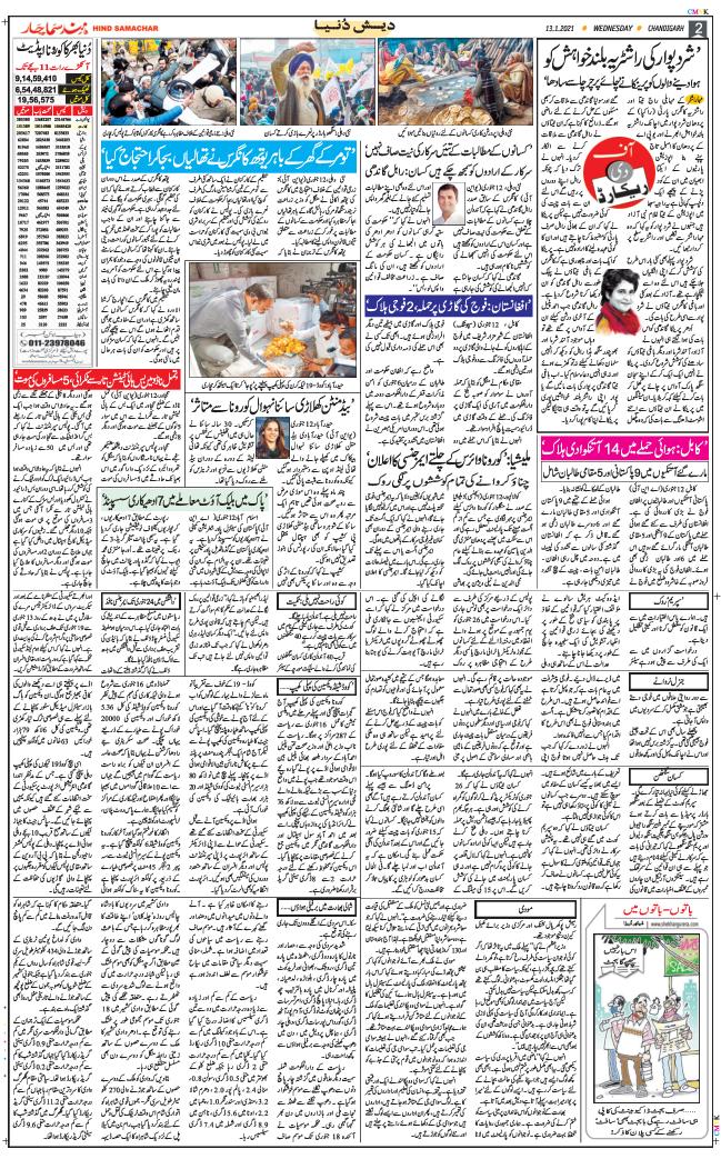 Chandigarh 2021-01-13