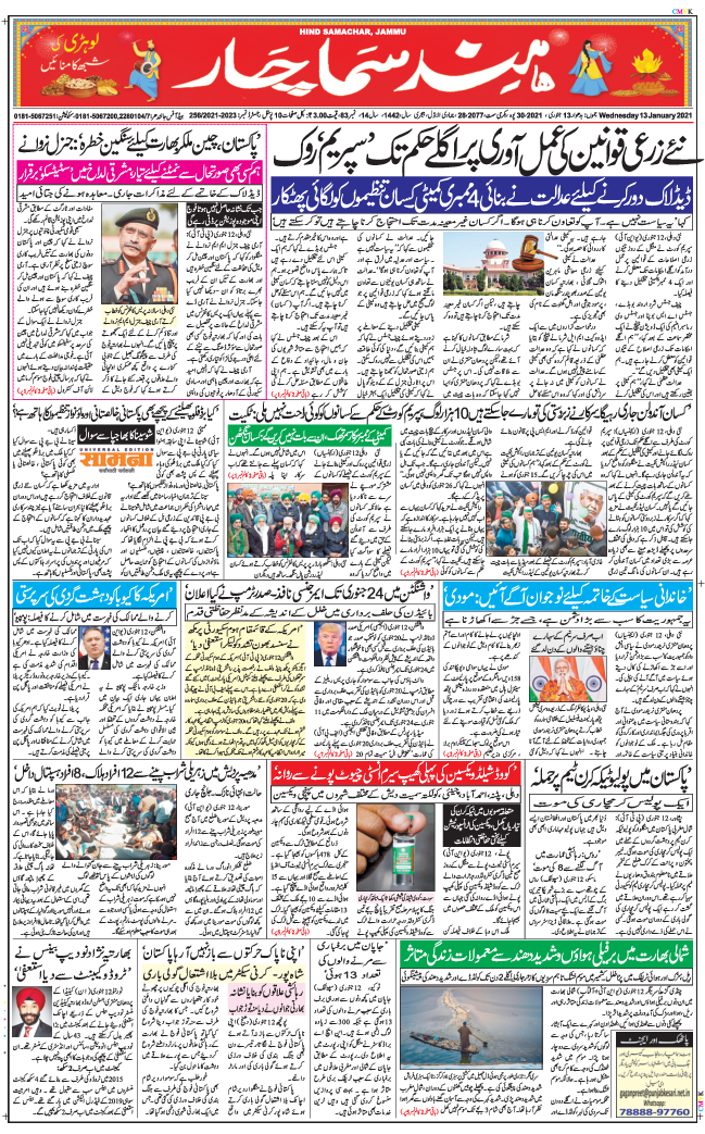 Jammu 2021-01-13