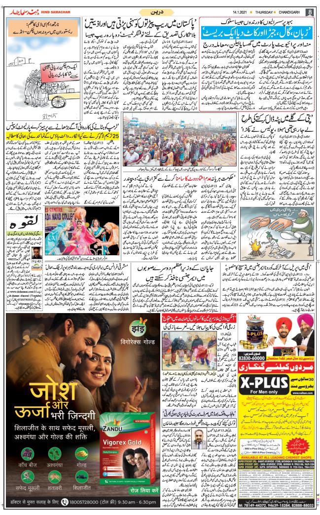 Chandigarh 2021-01-14