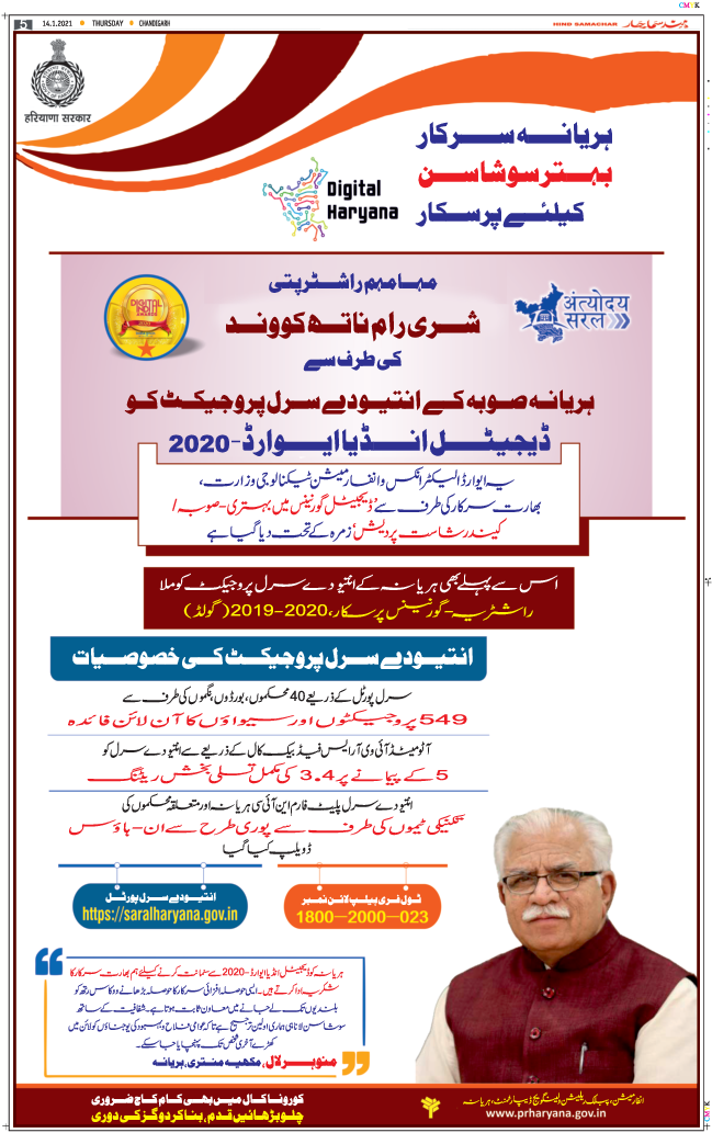 Jammu 2021-01-14