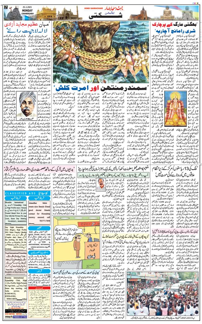 Chandigarh 2021-01-25