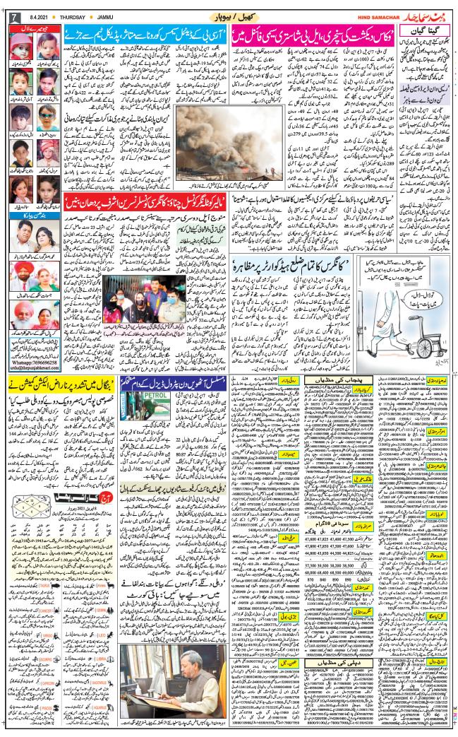 Jammu 2021-04-08