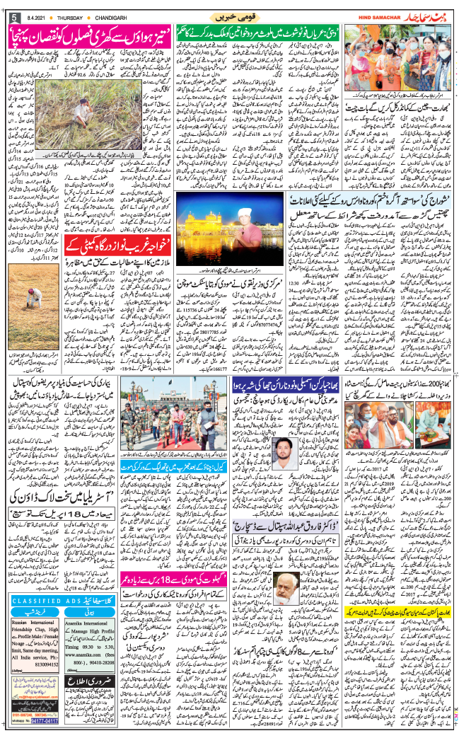 Chandigarh 2021-04-08
