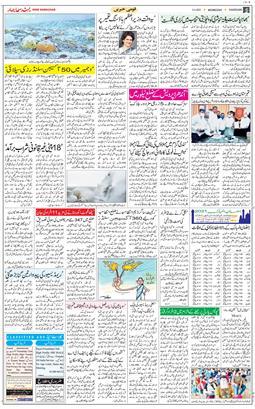 Chandigarh 2021-05-05