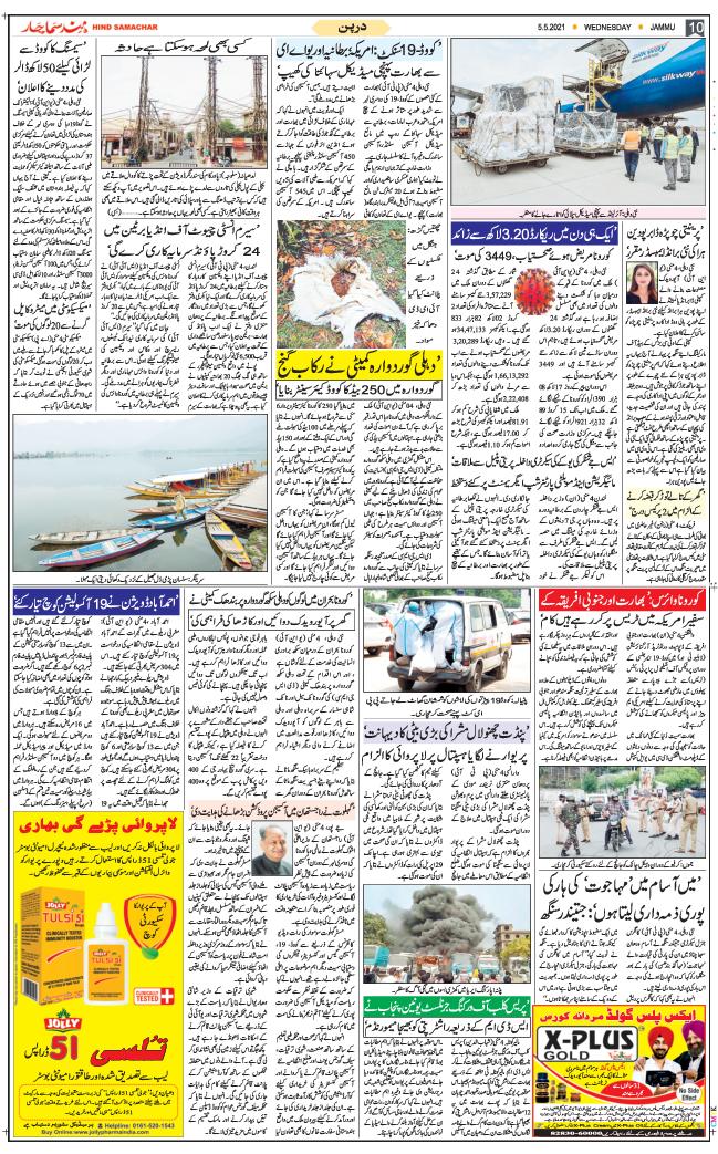 Jammu 2021-05-05