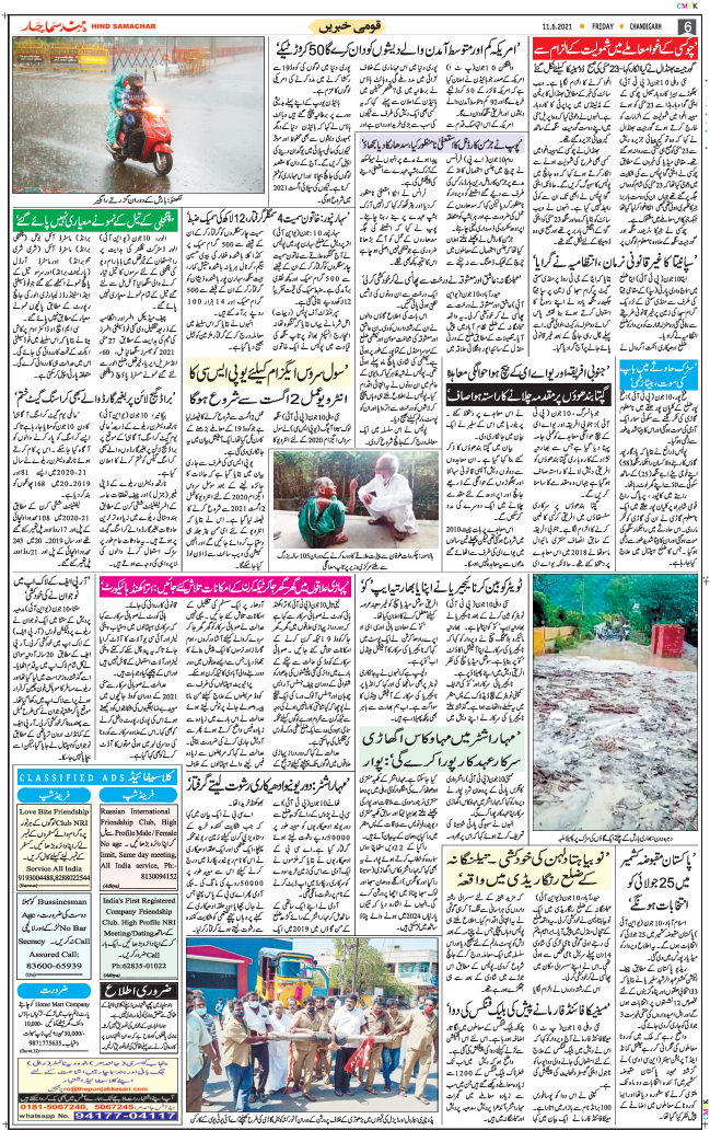 Chandigarh 2021-06-11
