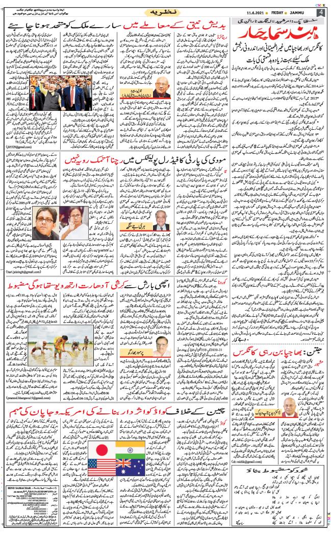 Jammu 2021-06-11