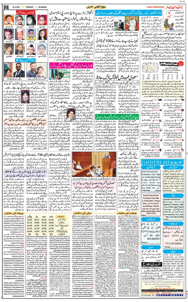 Main Edition 2021-09-16