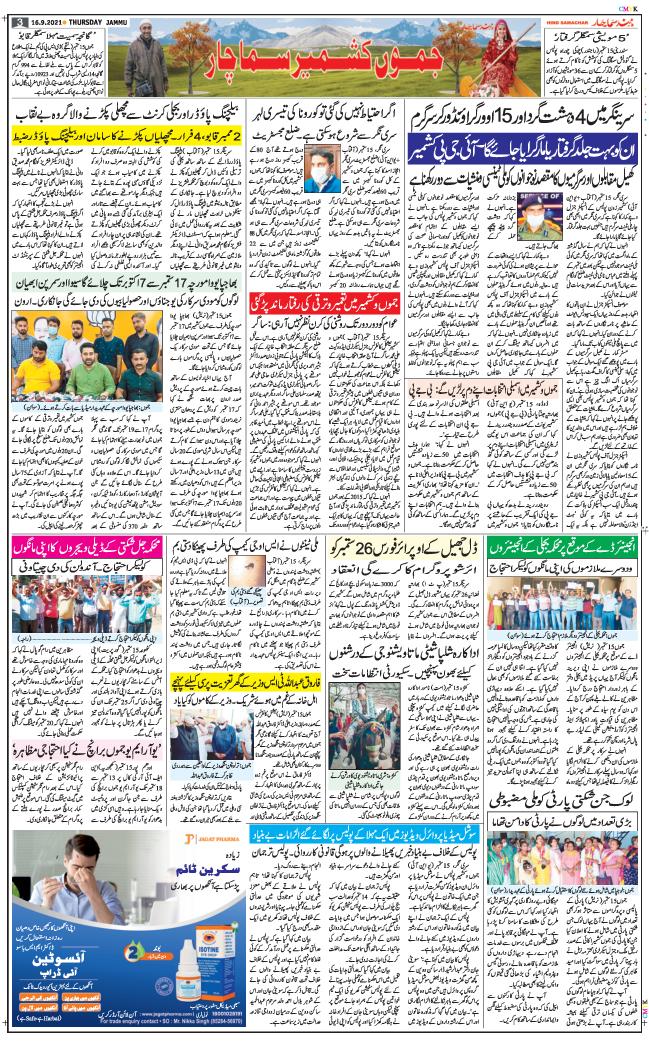 Jammu 2021-09-16