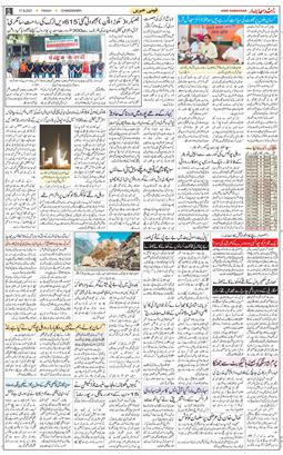Chandigarh 2021-09-17