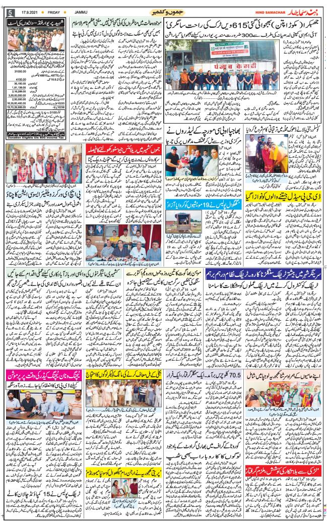 Jammu 2021-09-17