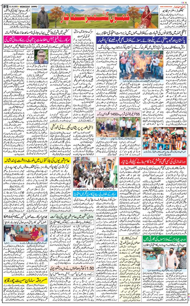 Jammu 2021-10-13