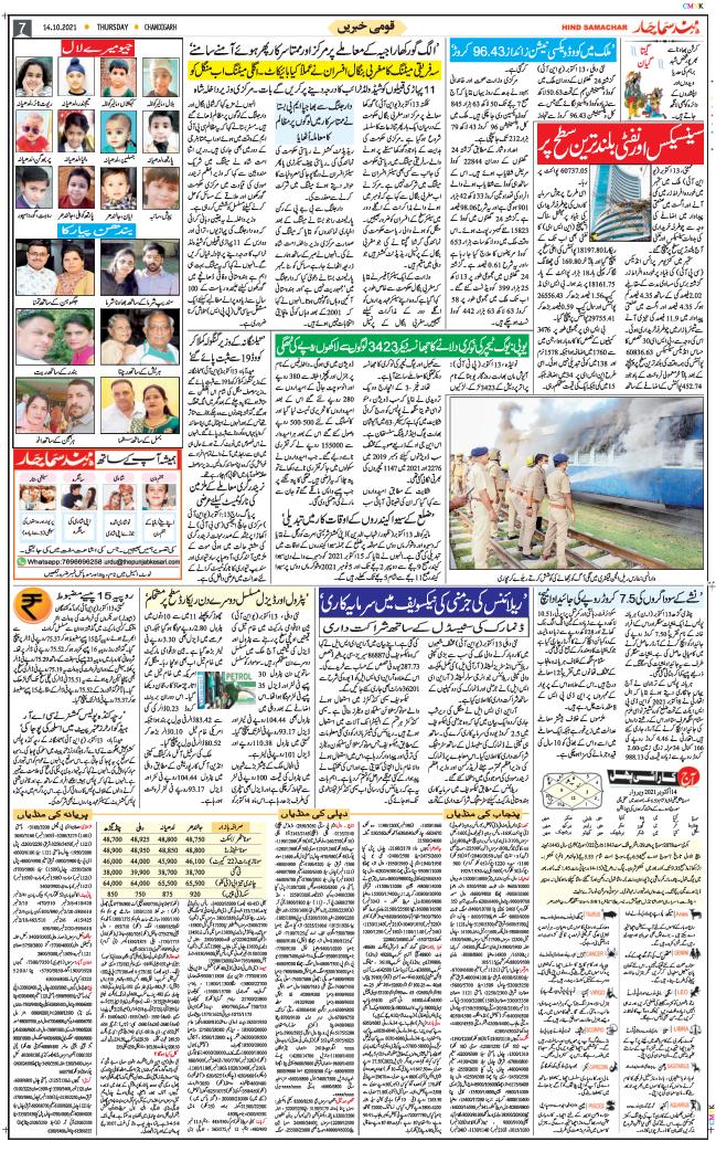 Chandigarh 2021-10-14