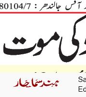 Jammu 8/1/2020 12:00:00 AM
