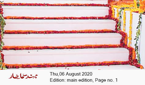 Main Edition 8/6/2020 12:00:00 AM