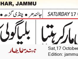 Jammu 10/17/2020 12:00:00 AM
