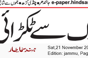 Jammu 11/21/2020 12:00:00 AM