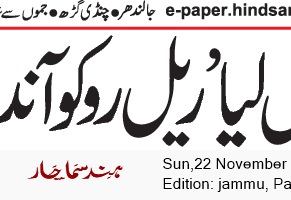 Jammu 11/22/2020 12:00:00 AM