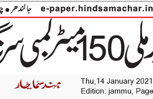 Jammu 1/14/2021 12:00:00 AM