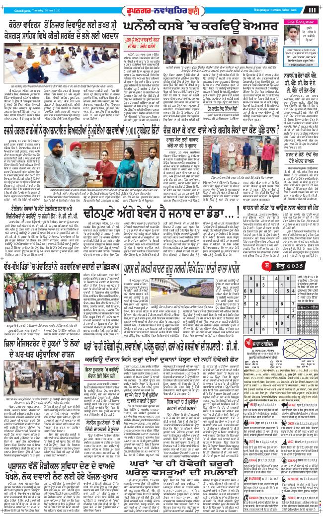 Roopnagar Bani 2020-03-26