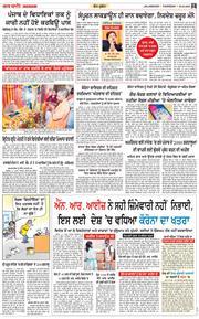 Jalandhar Main 2020-03-26