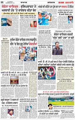 Amritsar Main 2020-03-26