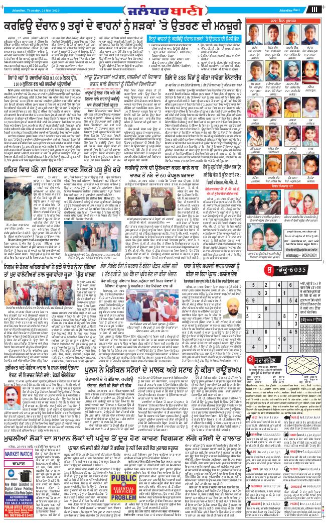Jalandhar Bani 2020-03-26