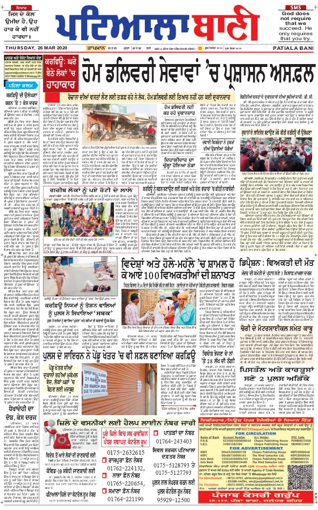Fatehgarh Sahib Bani 2020-03-26