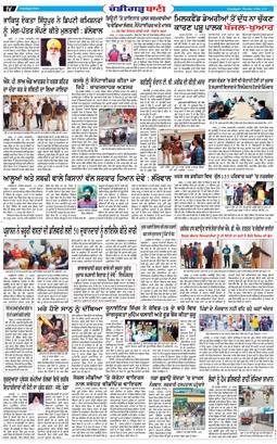 Chandigarh Bani 2020-03-26
