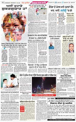 Chandigarh Main 2020-04-08