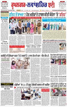 Roopnagar Bani 2020-04-08
