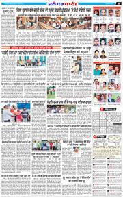 Jalandhar Bani 2020-04-08