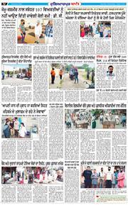 Hoshiarpur Bani 2020-04-08