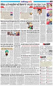 Chandigarh Bani 2020-04-08