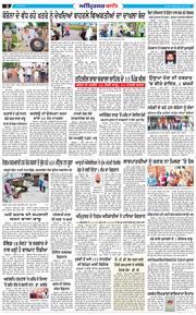 Amritsar Bani 2020-04-08
