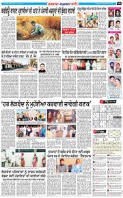 Kapurthala Bani 2020-04-08