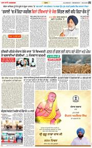 Bathinda Main 2020-04-08