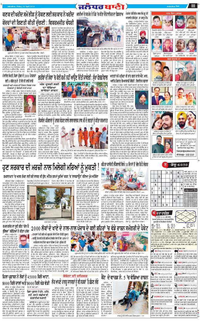 Jalandhar Bani 2020-04-10